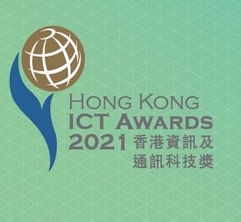 香港資訊及通訊科技獎2021 智慧市民獎 現正接受報名